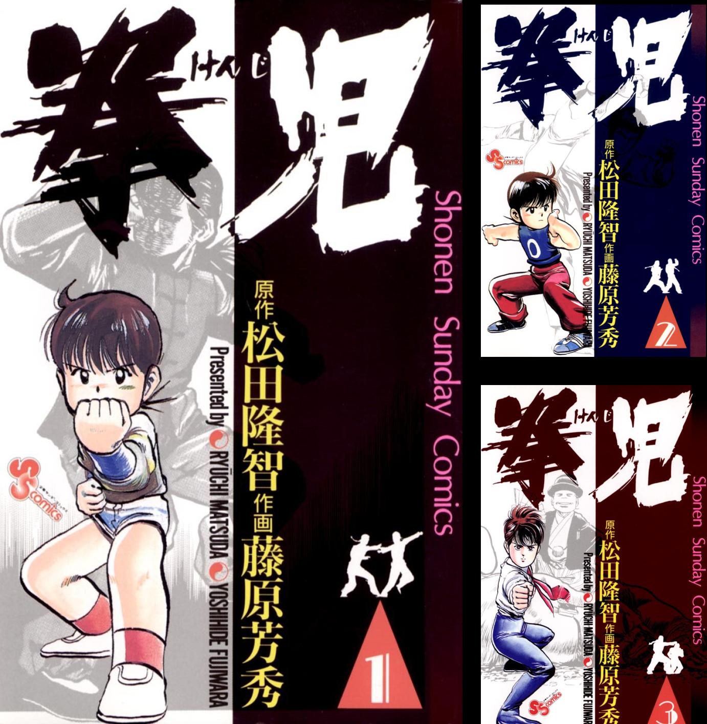 [まとめ買い] 拳児(少年サンデーコミックス)