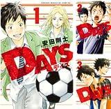 [まとめ買い] DAYS(週刊少年マガジンコミックス)