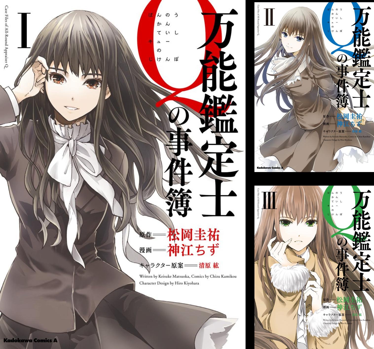 [まとめ買い] 万能鑑定士Qの事件簿(角川コミックス・エース)