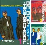 [まとめ買い] BE-BOP-HIGHSCHOOL(ヤングマガジンコミックス)(1-25)