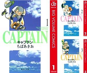 [まとめ買い] キャプテン
