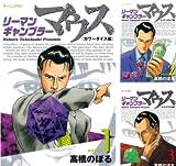 [まとめ買い] リーマンギャンブラーマウス(モーニングコミックス)