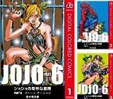 [まとめ買い] ジョジョの奇妙な冒険 第6部 カラー版(ジャンプコミックスDIGITAL)