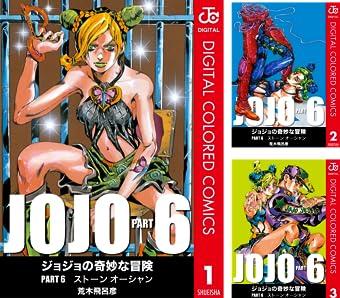 [まとめ買い] ジョジョの奇妙な冒険 第6部 カラー版