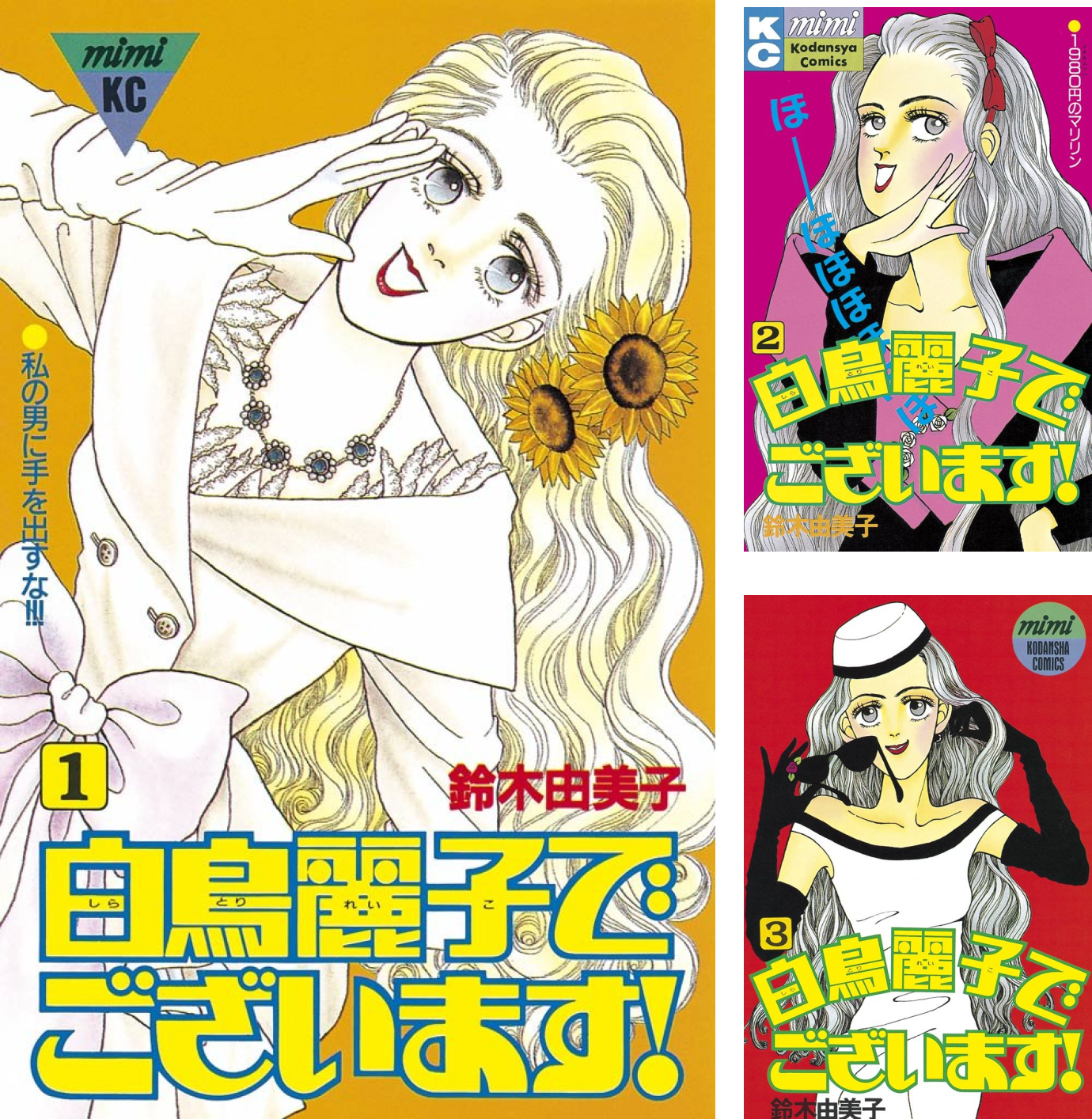 [まとめ買い] 白鳥麗子でございます!(Kissコミックス)