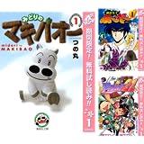 [まとめ買い] 春マン6週目少年コミック【期間限定無料】
