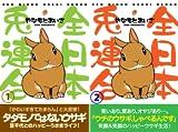[まとめ買い] 全日本兎連合(スマートブックス)