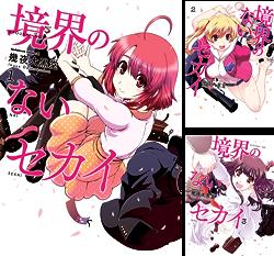 [まとめ買い] 境界のないセカイ(角川コミックス・エース)