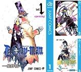 [まとめ買い] D.Gray-man(ジャンプコミックスDIGITAL)
