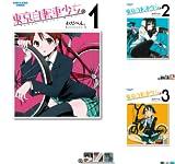 [まとめ買い] 東京自転車少女。(アース・スターコミックス)