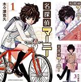 [まとめ買い] 名探偵マーニー(少年チャンピオン・コミックス)