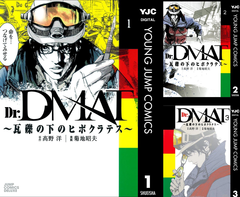 [まとめ買い] Dr.DMAT?瓦礫の下のヒポクラテス?(ヤングジャンプコミックスDIGITAL)