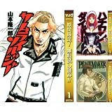 [まとめ買い] GWスペシャル第1弾青年コミック【期間限定無料】