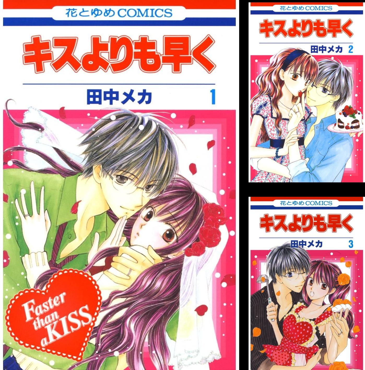 [まとめ買い] キスよりも早く(花とゆめコミックス)
