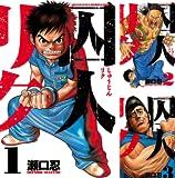 [まとめ買い] 囚人リク(少年チャンピオン・コミックス)