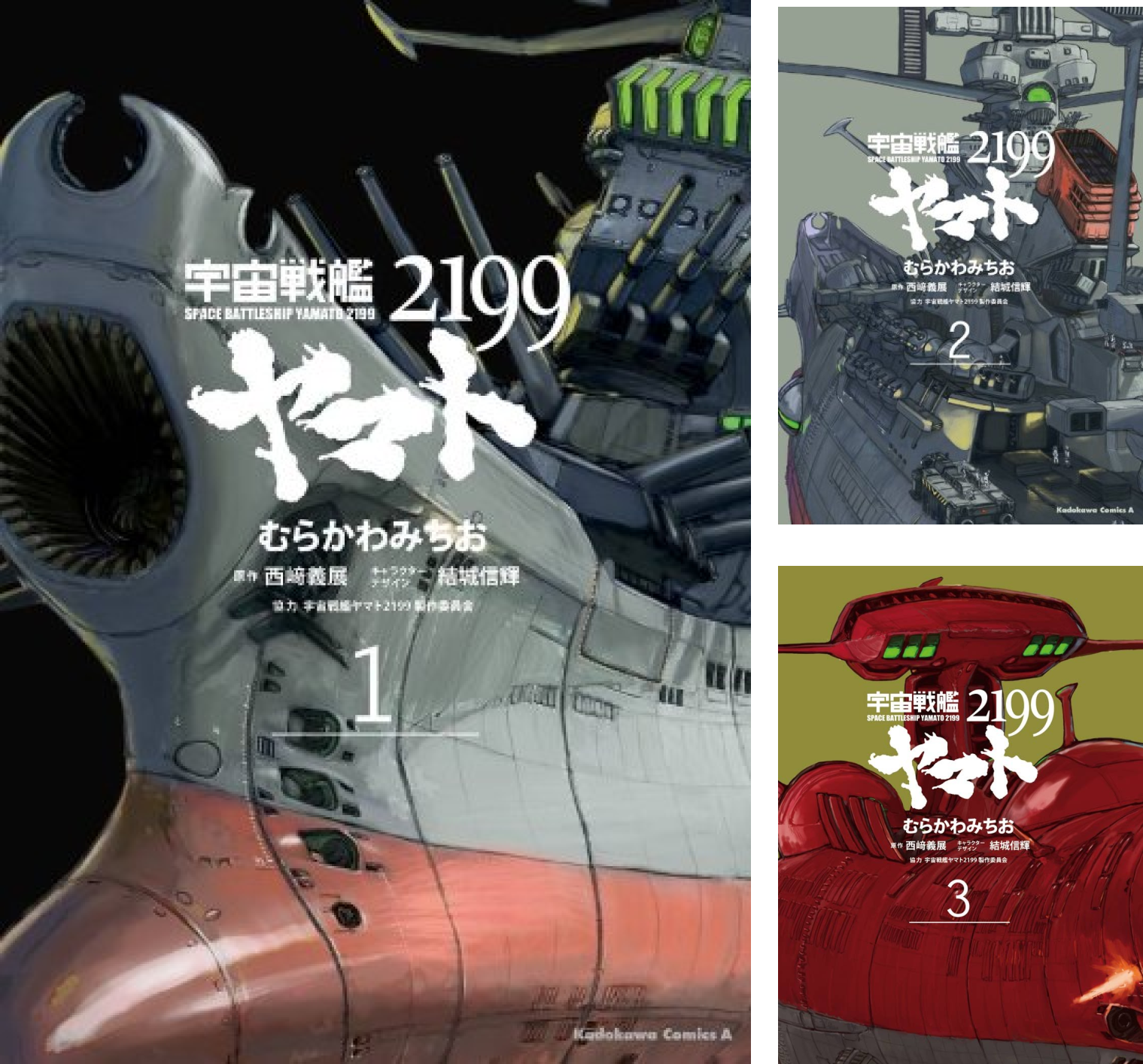 [まとめ買い] 宇宙戦艦ヤマト2199