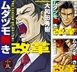 [まとめ買い] ムダヅモ無き改革(近代麻雀コミックス) (1-10)