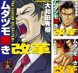 [まとめ買い] ムダヅモ無き改革(近代麻雀コミックス)(1-10)
