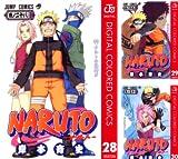 [まとめ買い] NARUTO―ナルト― カラー版 (28-72)