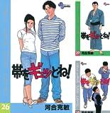 [まとめ買い] 帯をギュッとね!(少年サンデーコミックス)(26-30)