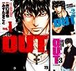 [まとめ買い] OUT(ヤングチャンピオン・コミックス)