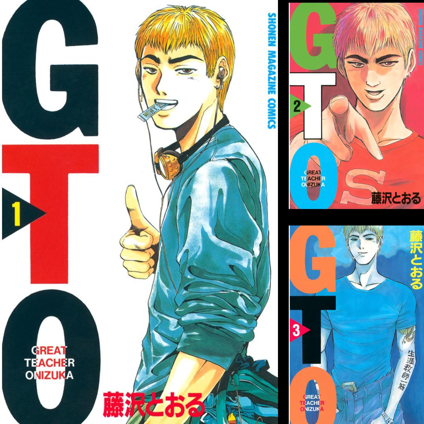 [まとめ買い] GTO(週刊少年マガジンコミックス)