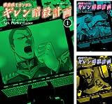 [まとめ買い] 機動戦士ガンダム ギレン暗殺計画(角川コミックス・エース)