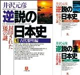 [まとめ買い] 逆説の日本史