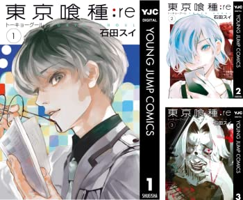 「東京喰種トーキョーグール:re  (トーキョーグール Tokyo Ghoul)」全巻セット価格比較