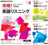 [まとめ買い] NHKテキスト ラジオ 攻略!英語リスニング(2015年度)