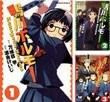 [まとめ買い] 鴨川ホルモー(角川コミックス・エース)