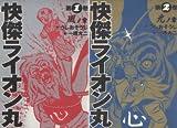 [まとめ買い] 快傑ライオン丸(カドカワデジタルコミックス)