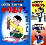 [まとめ買い] かりあげクン(アクションコミックス)(1-50)