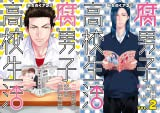 [まとめ買い] 腐男子高校生活(ZERO-SUMコミックス)