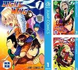 [まとめ買い] LIGHT WING―ライトウイング―
