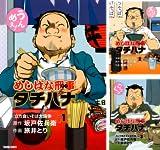 [まとめ買い] めしばな刑事タチバナ(TOKUMA COMICS)