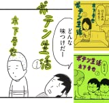 [まとめ買い] ポテン生活(モーニングコミックス)
