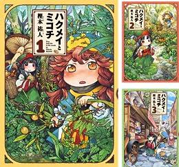 [まとめ買い] ハクメイとミコチ(ビームコミックス(ハルタ))