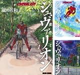 [まとめ買い] 鋼鉄奇士シュヴァリオン(ビームコミックス(ハルタ))