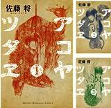 [まとめ買い] アコヤツタヱ(マンガボックスコミックス)