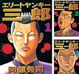 [まとめ買い] エリートヤンキー三郎(ヤングマガジンコミックス)