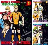 [まとめ買い] マネーフットボール(芳文社コミックス)