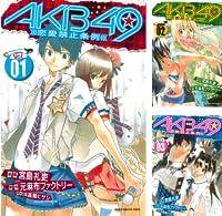 [まとめ買い] AKB49~恋愛禁止条例~(週刊少年マガジンコミックス)