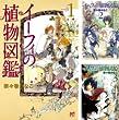 [まとめ買い] イーフィの植物図鑑(ボニータ・コミックス)