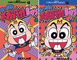 [まとめ買い] あっぱれメガバカBoys(てんとう虫コミックス)