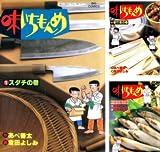 [まとめ買い] 味いちもんめ(ビッグコミックス)(1-25)
