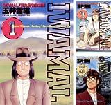[まとめ買い] IWAMAL/岩丸動物診療譚(ビッグコミックス)