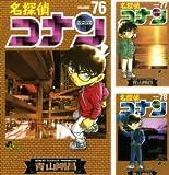 [まとめ買い] 名探偵コナン(少年サンデーコミックス)(76-89)