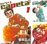 [まとめ買い] capeta(月刊少年マガジンコミックス)