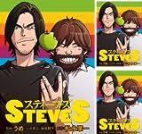 [まとめ買い] STEVES【無料連載版】(デジタル・オリジナル)